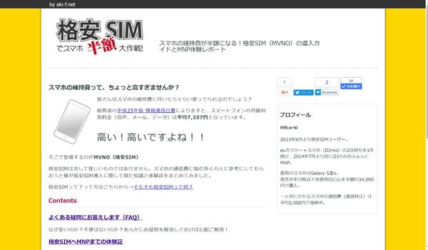 aki-f_sim.jpg